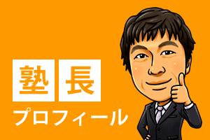 塾長プロフィールのイメージ