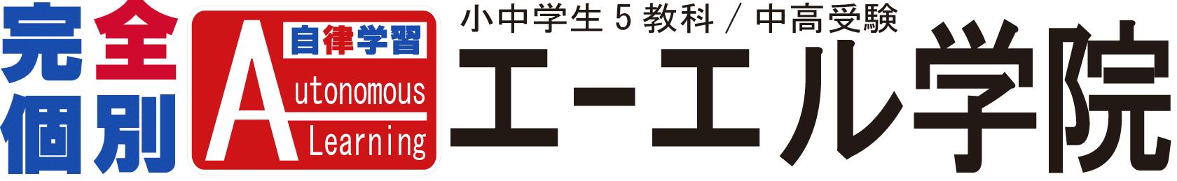 【ふじみ野】エーエル学院 完全個別の自律学習塾|プログラミング講座開講!