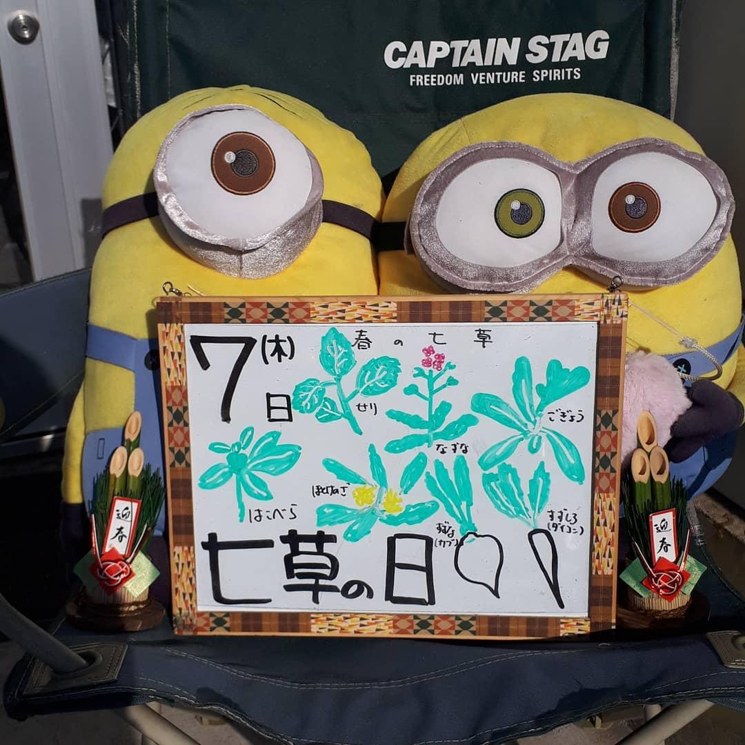 七草の日(2021/01/07)人日の節句の朝に七草粥を食べることから通常授業、オンライン授業実施中️