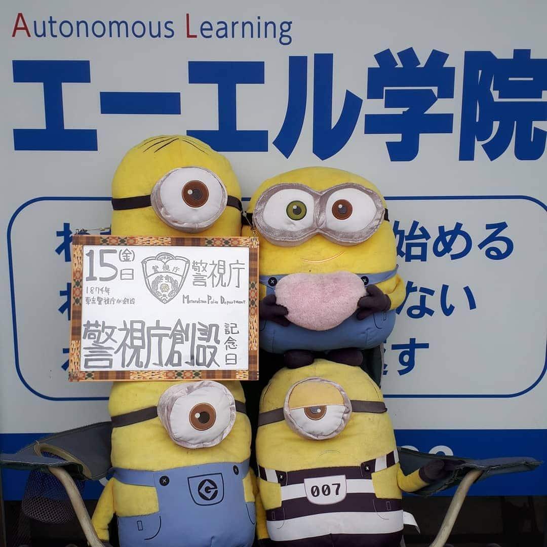 警視庁創設記念日(2021/01/15)1874年東京警視庁が創設通常授業、オンライン授業実施中️