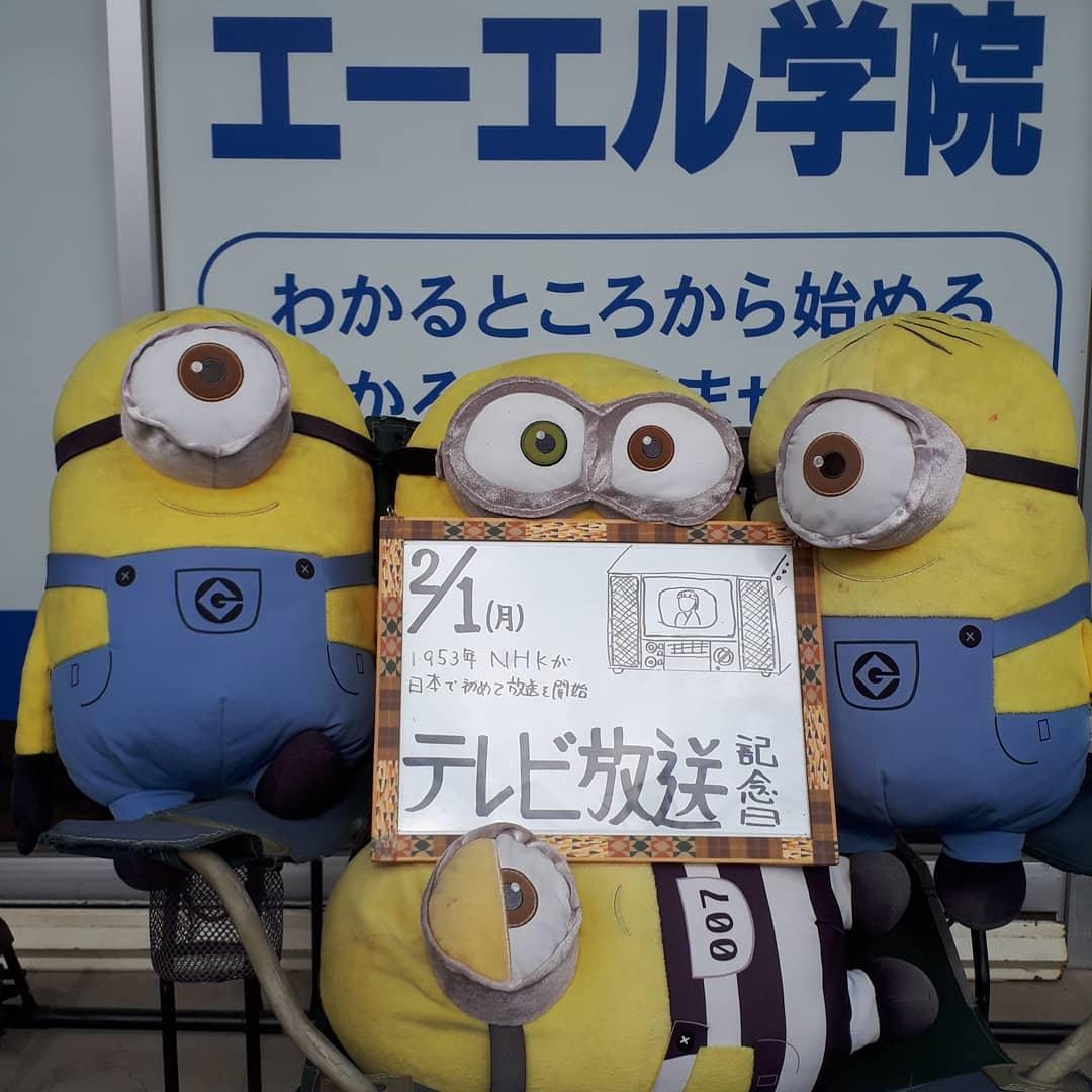 テレビ放送記念日(2021/02/01)1953年NHKが日本初のテレビ放送を開始通常授業、オンライン授業実施中️