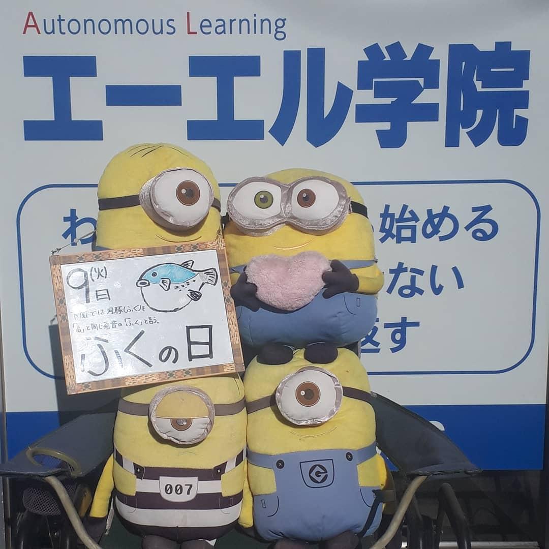 ふくの日(2020/02/09)河豚(ふく)の語呂合わせから通常授業、オンライン授業実施中️