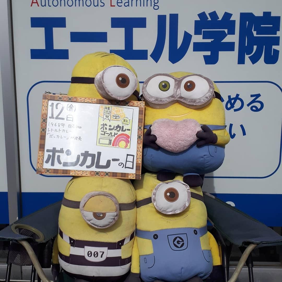 ボンカレーの日(2021/02/12)1968年日本初のレトルトカレーが発売通常授業、オンライン授業実施中️
