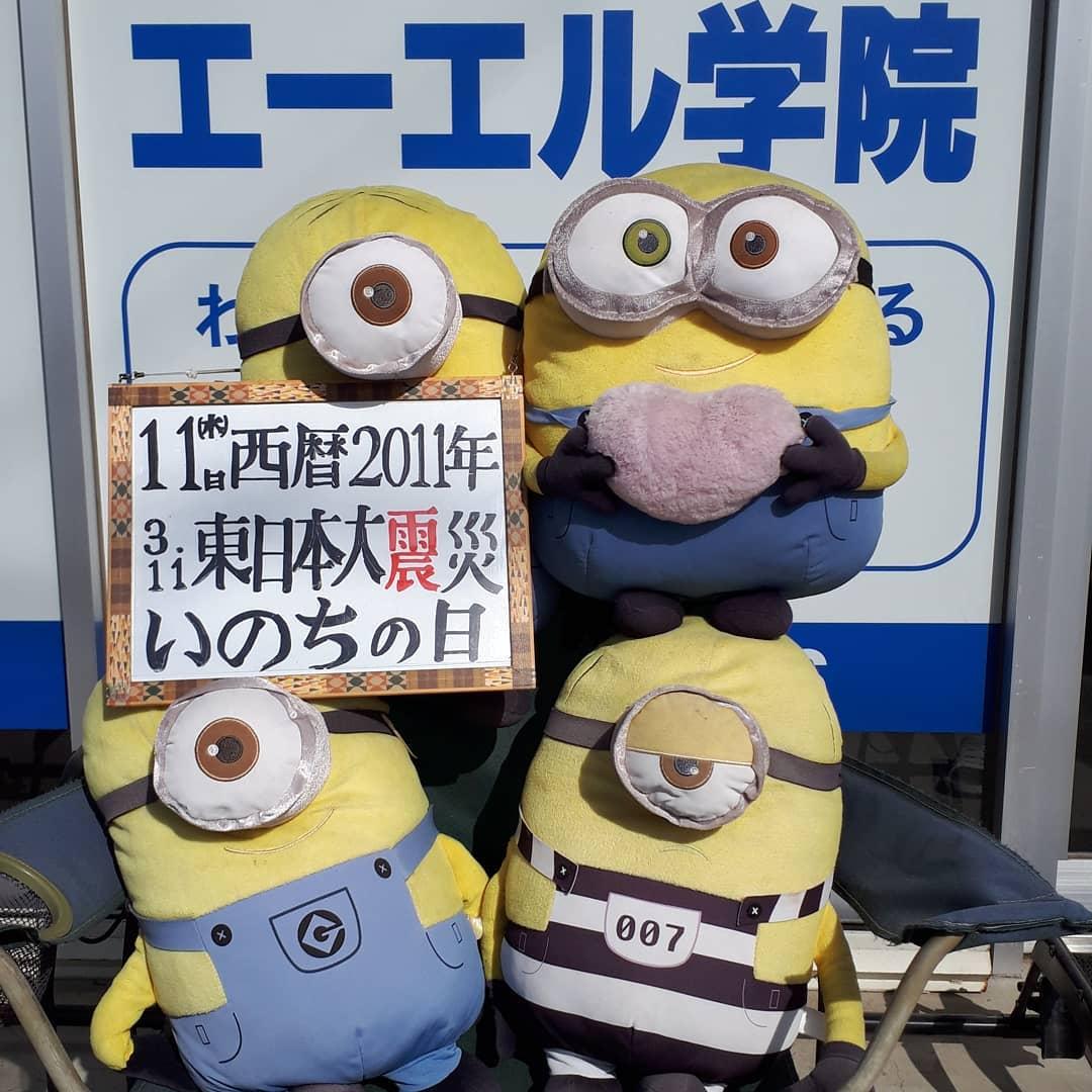 いのちの日(2021/03/11)2011年3月11日の東日本大震災から制定通常授業、オンライン授業実施中️進学進級準備講座受付中️