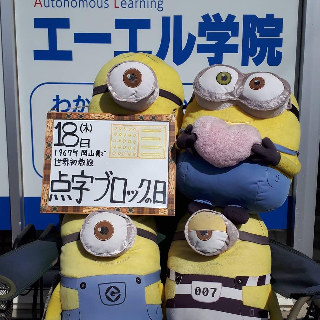 点字ブロックの日(2021/03/18)1967年岡山県に世界で初敷設通常授業、オンライン授業実施中️進学進級準備講座受付中️