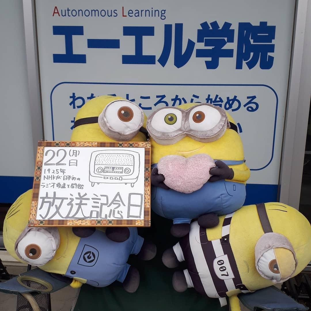 放送記念日(2021/03/22)1925年NHKが日本初のラジオ放送を開始通常授業、オンライン授業実施中️進学進級準備講座受付中️