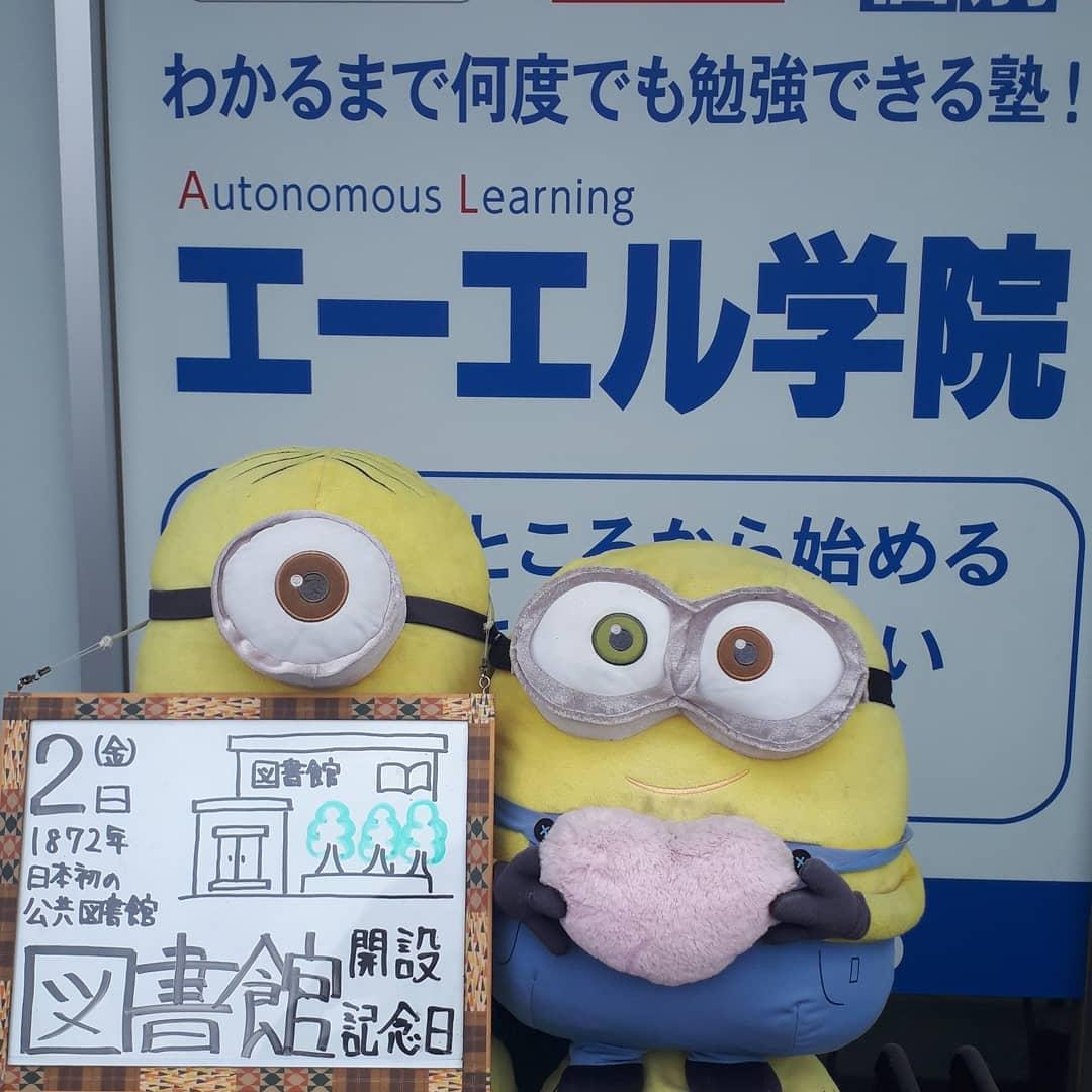 図書館開設記念日(2021/04/02)1872年 日本初の公共図書館が開設進学進級準備講座実施中️