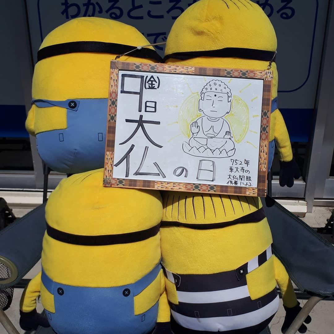 大仏の日(2021/04/09)752年の東大寺大仏開眼供養による通常授業、オンライン授業実施中️