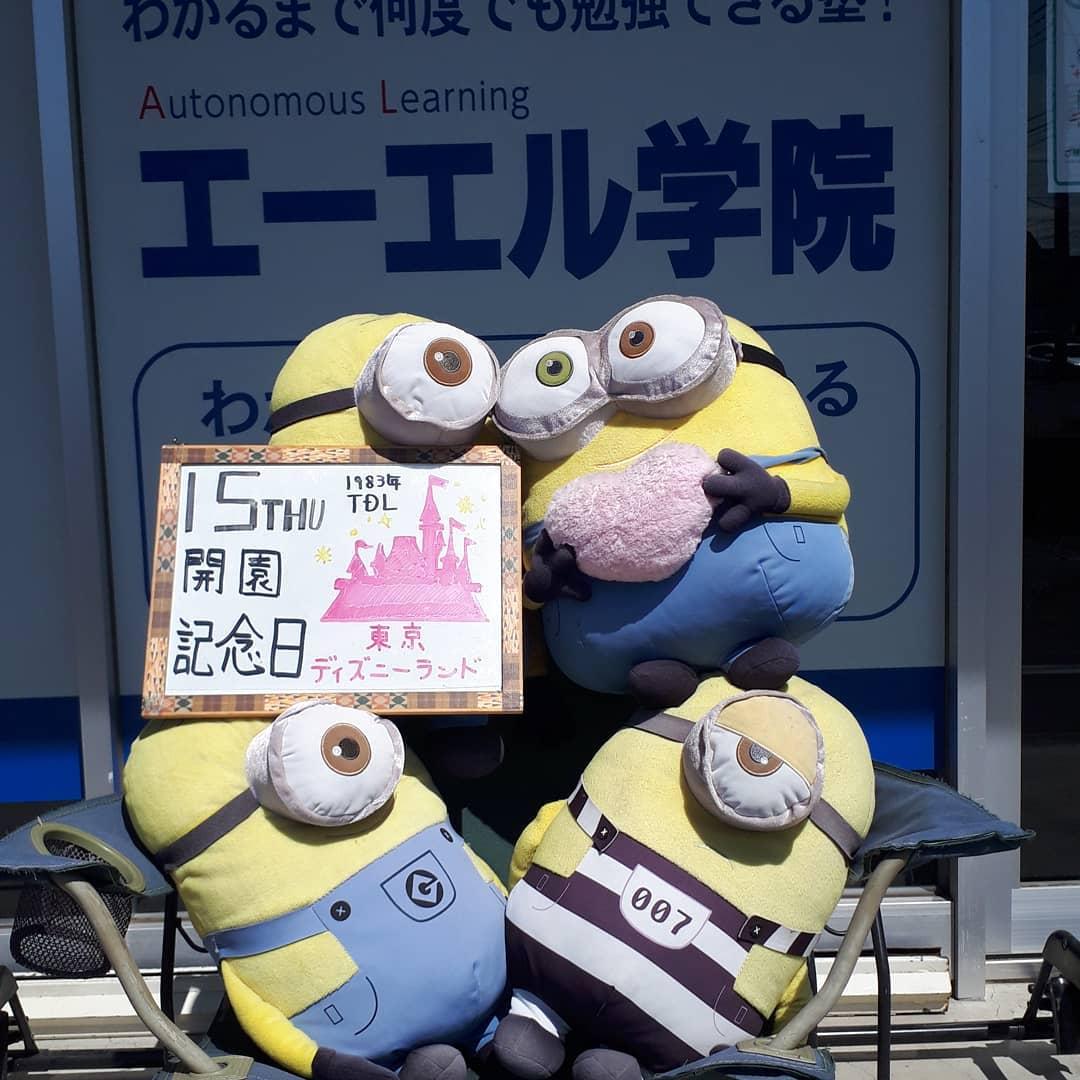 東京ディズニーランド開園記念日(2021/04/15)1983年 千葉県浦安市に開園通常授業、オンライン授業実施中️