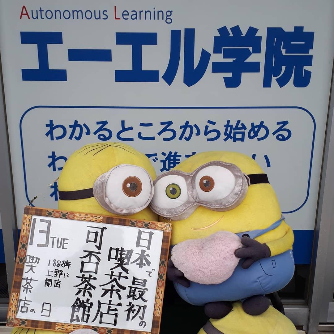 喫茶店の日(2021/04/13)1888年 日本初の喫茶店「可否茶館」開店通常授業、オンライン授業実施中️