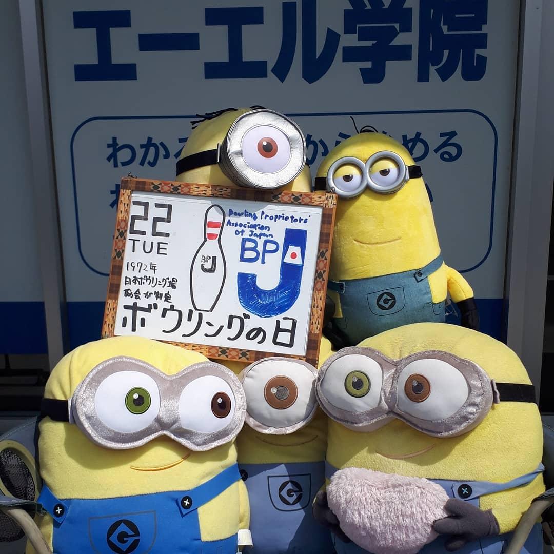 ボウリングの日(2021/06/22)1972年 日本ボウリング場協会が制定通常授業、オンライン授業実施中️