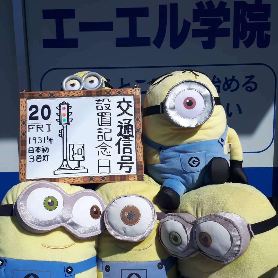 交通信号設置記念日(2021/08/20)1931年 日本で初の3色灯が設置夏期講習実施中️