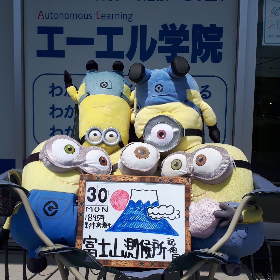 富士山測候所記念日(2021/08/30)1895年 野中測候所開設夏期講習(延長)実施中️